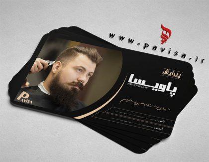 کارت ویزیت آرایشگاه مردانه