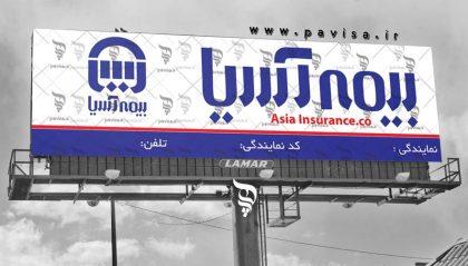 بنر بیمه آسیا