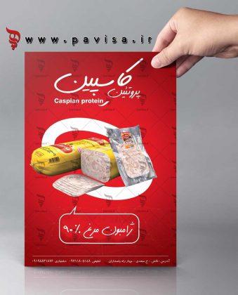 تراکت مواد پروتئین