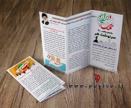 بروشور حمایت از کالای ایرانی
