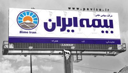 بنر بیمه ایران