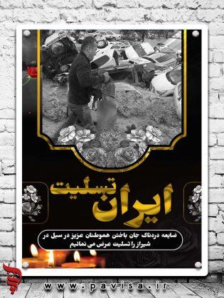 بنر تسلیت سیل زدگان شیراز