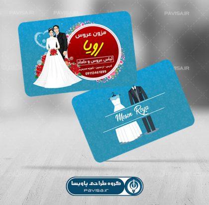 طرح کارت ویزیت لایه باز مزون عروس