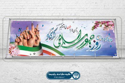 طرح بنر جدید روز جمهوری اسلامی ایران