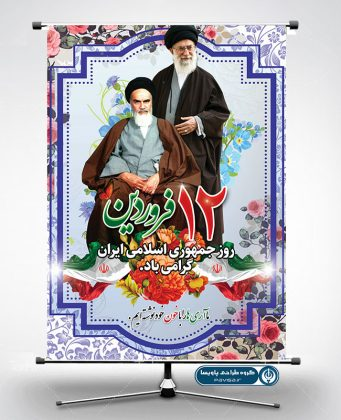 طرح روز جمهوری اسلامی ایران