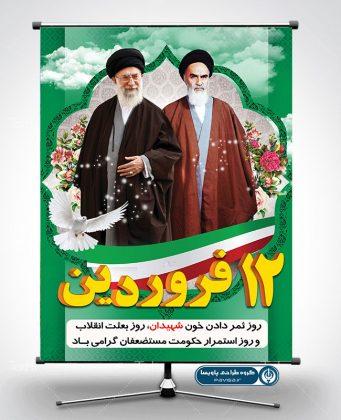 طرح لایه باز روز جمهوری اسلامی ایران