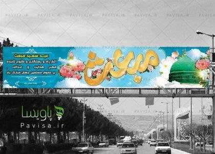 طرح لایه باز بنر بیلبورد عید مبعث