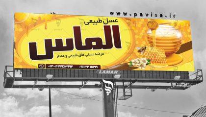 بنر تبلیغاتی عسل