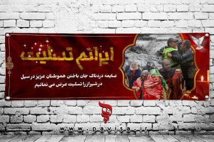 دانلود طرح بنر تسلیت شیراز