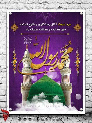 دانلود بنر جدید عید مبعث