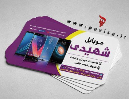 لایه باز کارت ویزیت فروشگاه موبایل