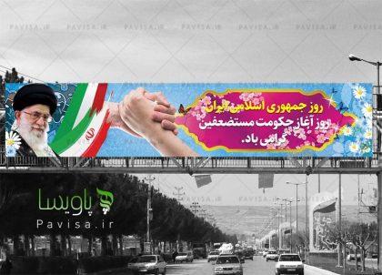 دانلود بنر 12 فرودین روز جمهوری اسلامی ایران
