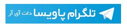 تلگرام گروه طراحی پاویسا