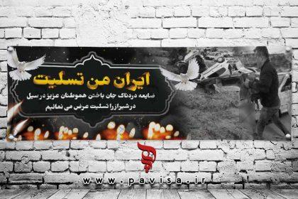 طرح بنر تسلیت شیراز