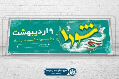 بنر لایه باز روز شوراها