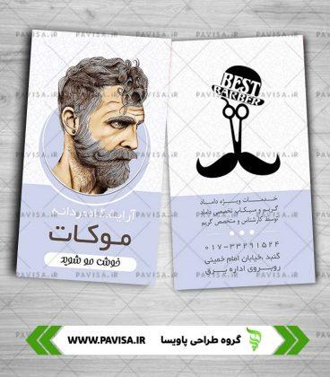 طرح کارت ویزیت آرایش و پیرایش مردانه