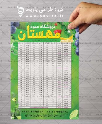جدول اوقات شرعی ماه رمضان مراکز استان