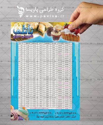 جدول اوقات شرعی ماه رمضان