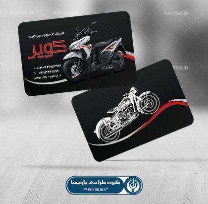 کارت ویزیت نمایشگاه موتور سیکلت