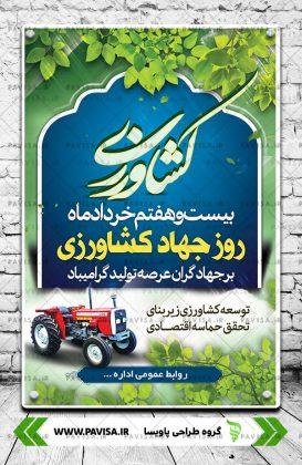طرح لایه باز بنر روز جهاد کشاورزی