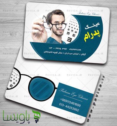 کارت ویزیت فروشگاه عینک