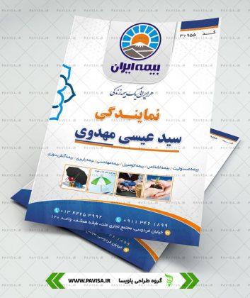 تراکت بیمه ایران