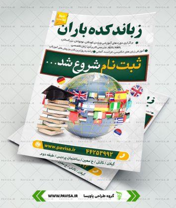 تراکت تبلیغاتی آموزشگاه زبان های خارجه