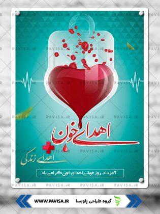 طرح بنر لایه باز روز اهدای خون