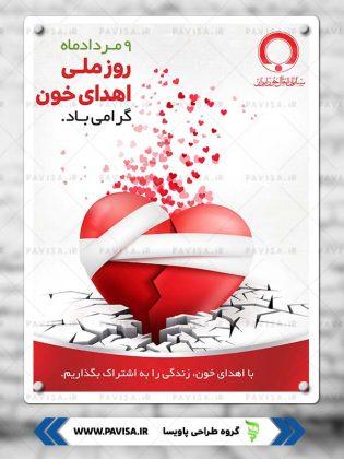 بنر لایه باز اهدای خون