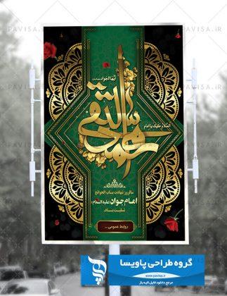 طرح پوستر شهادت امام محمد تقی