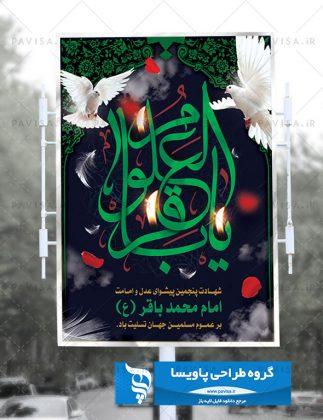 طرح بنر شهادت امام محمد باقر