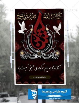 پوستر شهادت امام حسین
