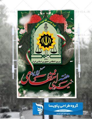 بنر لایه باز هفته نیروی انتظامی