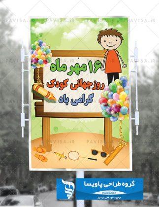 پوستر روز جهانی کودک