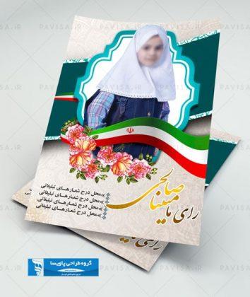 تراکت انتخابات شورای دانش آموزی مدرسه