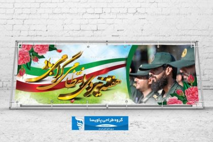 طرح بنر لایه باز هفته نیروی انتظامی