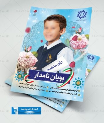 پوستر شورای دانش آموزی