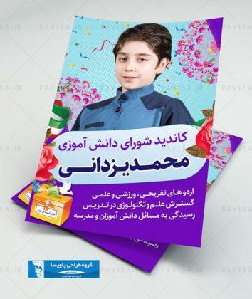 طرح تراکت لایه باز انتخابات شورای دانش آموزی