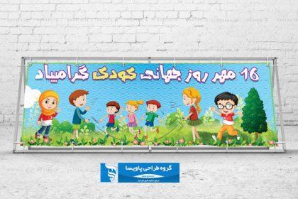 بنر روز جهانی کودک