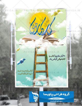 پوستر گرامیداشت روز کتاب و کتابخوانی