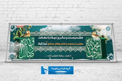 بنر ولادت حضرت محمد و امام صادق