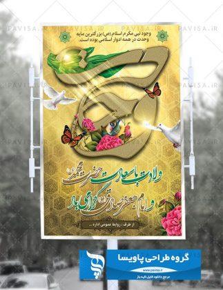 بنر لایه باز ولادت حضرت محمد و هفته وحدت