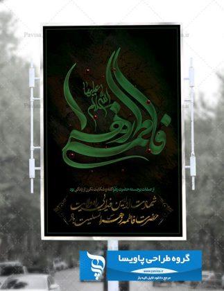 پوستر شهادت حضرت فاطمه (س)