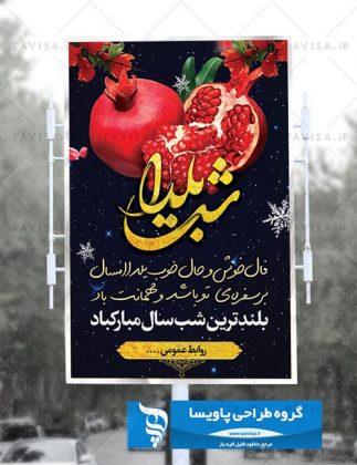 پوستر شب یلدا