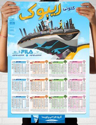 تقویم لایه باز تبلیغاتی سال ۱۳۹۹ شمسی