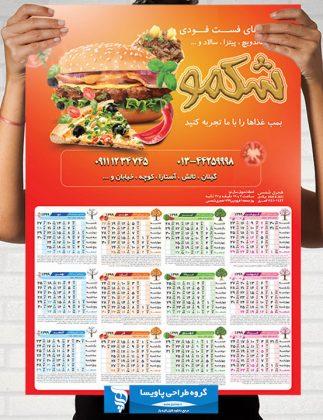تقویم دیواری لایه باز پیتزا و ساندویچ سال 1399