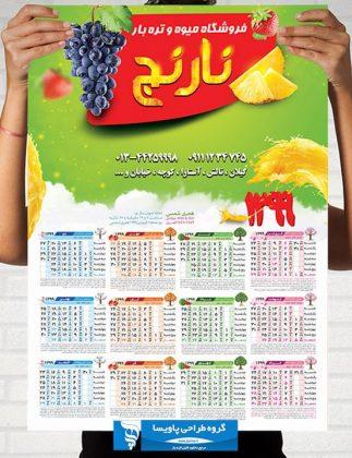 تقویم دیواری لایه باز تبلیغاتی فروشگاه میوه و تره بار سال 1399 شمسی