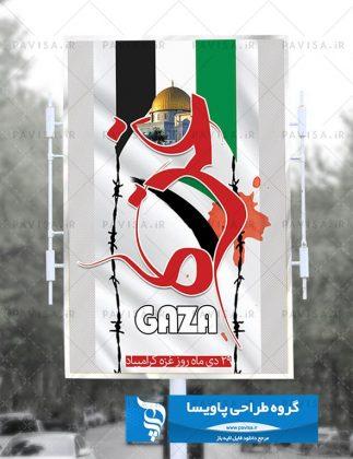 طرح لایه باز پوستر روز غزه و مقاومت