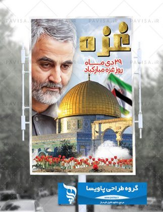 پوستر روزمقاومت غزه