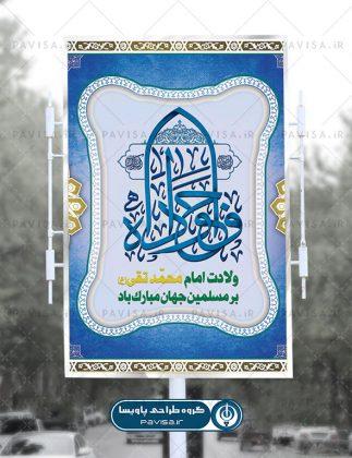 پوستر ولادت امام محمد تقی